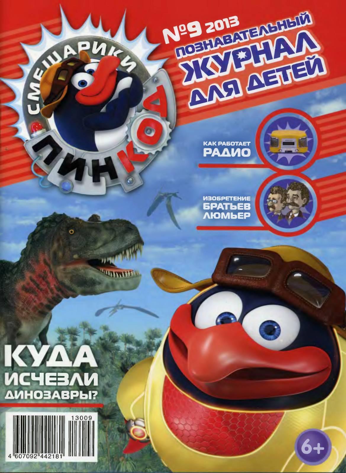 Смешарики Пин-код №9 (2013)Детские журналы,Комиксы - 27 Мая 2014 ...