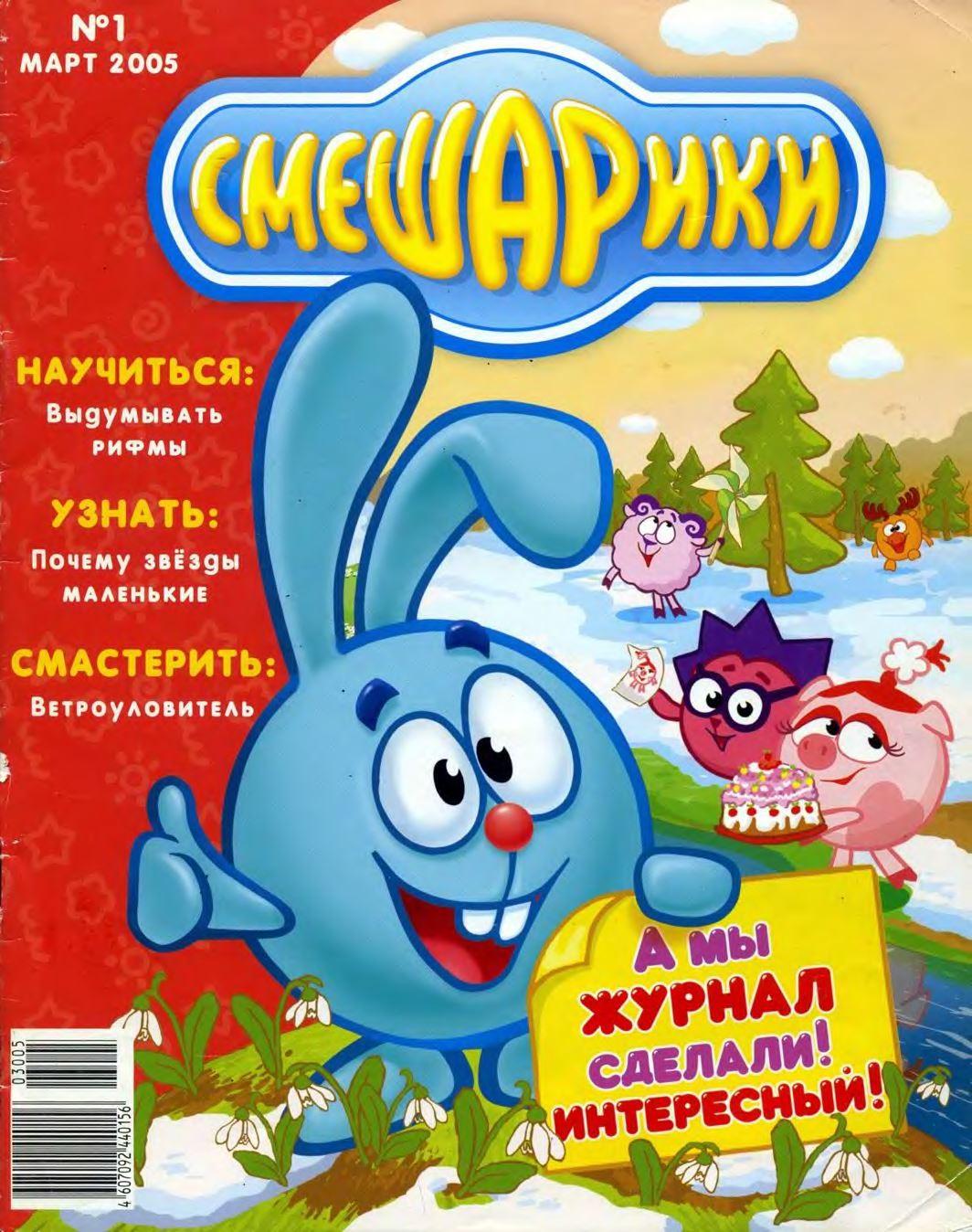 Обложка журнала своими руками