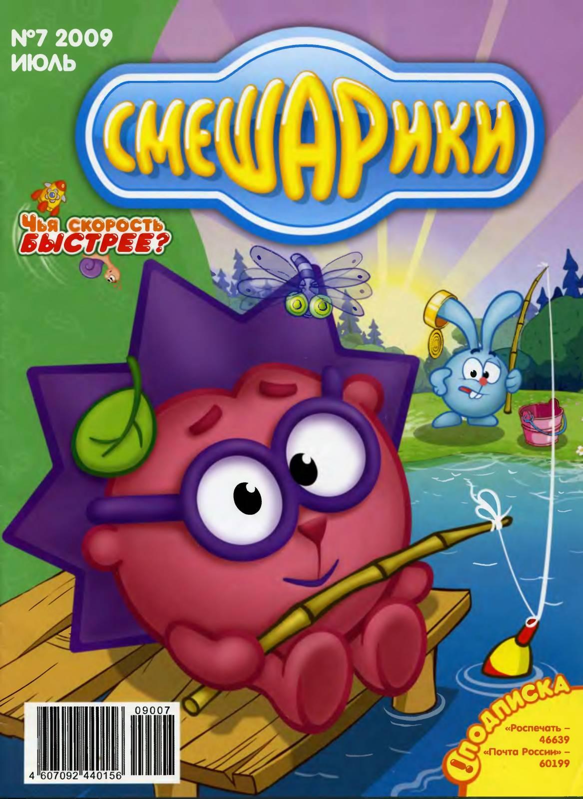 Смешарики №7 (2009)\Детские журналы,Комиксы - 23 Сентября ...