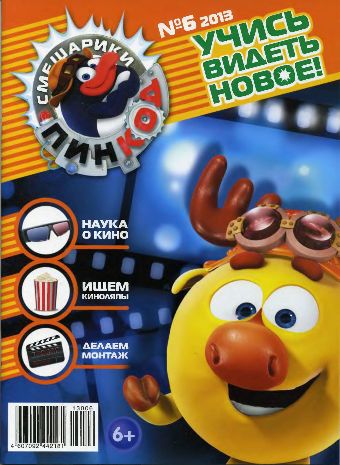 Смешарики Пин-код №6 (2013)Детские журналы,Комиксы - 27 Мая 2014 ...
