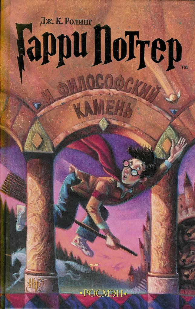 Книга Гарри Поттер И Философский Камень Читать
