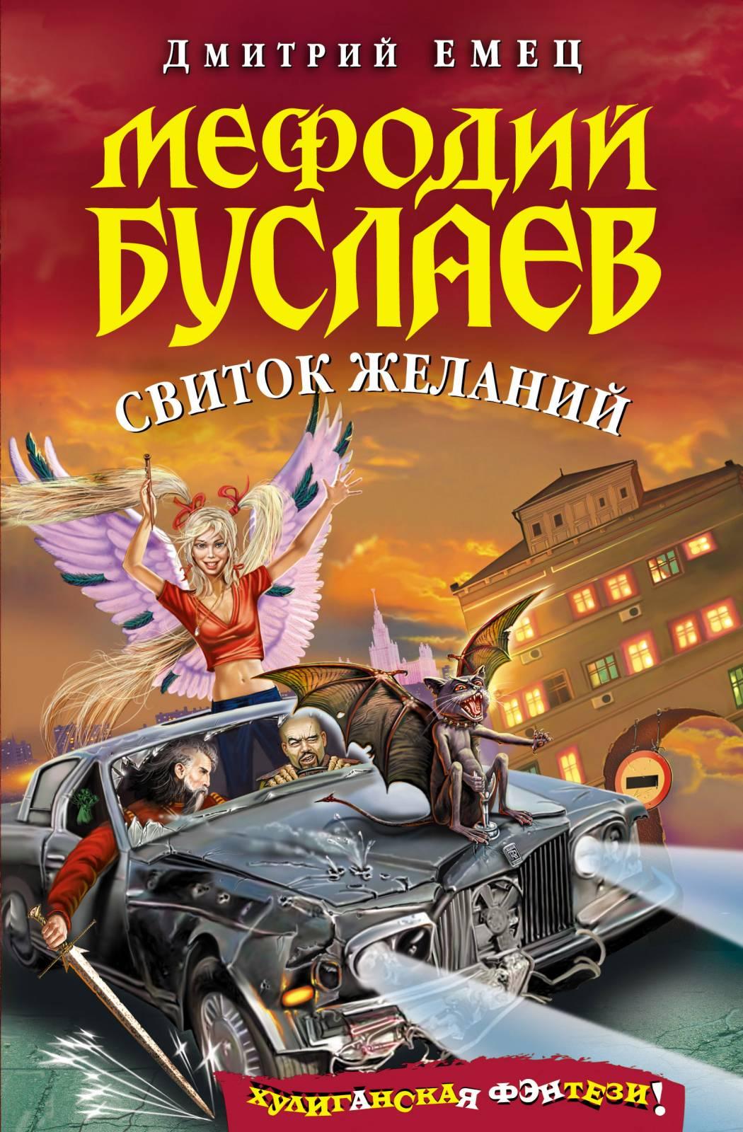 Книгу Мефодий Буслаев И Карта Хаоса