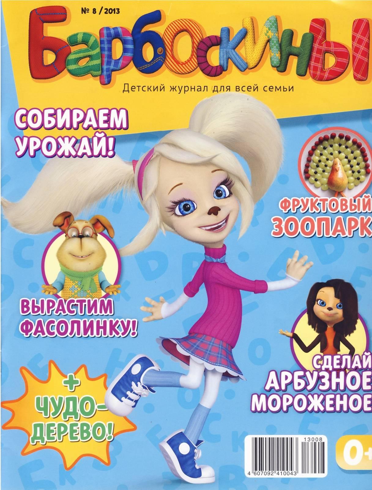 барбоскины журнал июнь